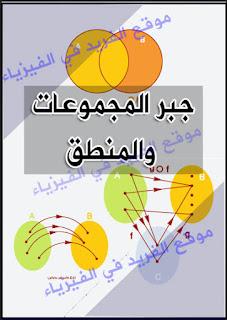 تحميل كتاب جبر المجموعات والمنطق Logic Algebra and Sets pdf ، نظرية المجموعات في الرياضيات