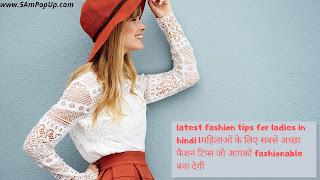 Latest Fashion Tips For Ladies In Hindi  फैशन टिप्स जो आपको Fashionable बना देगीं
