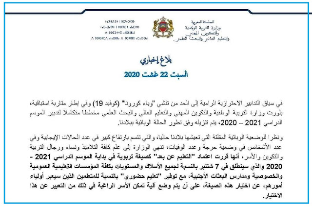 التعليم و الدراسة بالمغرب 2020-2021