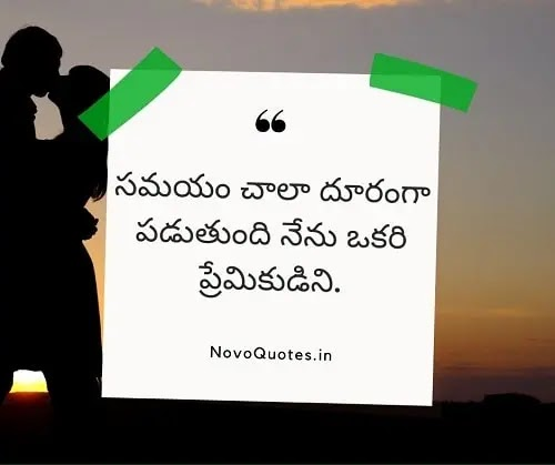 Love Quotes in Telugu / ప్రేమ కోట్స్