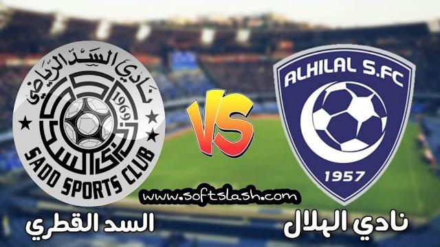 شاهد مباراة Elsaad vs Elhelal live بمختلف الجودات