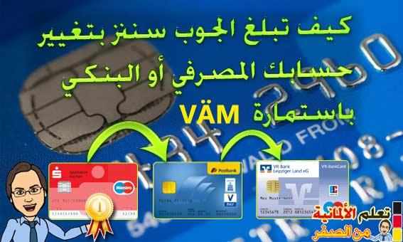 كيف تبلغ الجوب سنتر بتغيير حسابك المصرفي أو البنكي باستمارة VÄM