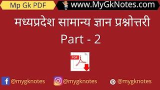 Mp Gk Question Answer in Hindi PDF