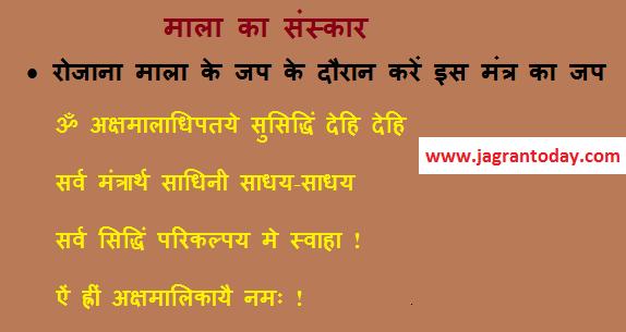 Kaise Deti hai Mala Shubh Fal