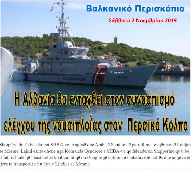 Η Αλβανία στον συνασπισμό ελέγχου ναυσιπλοΐας στον Περσικό Κόλπο