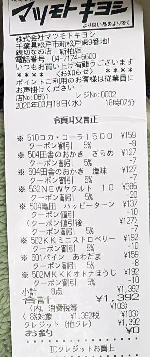 マツモトキヨシ 新柏店 2020/3/18 のレシート