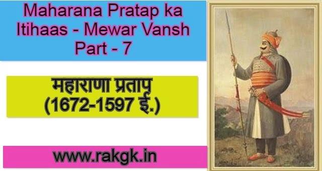 Maharana Pratap ka Itihaas - Mewar Vansh Part - 7