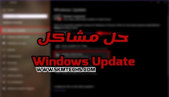 حل مشاكل وإصلاح توقف Windows Update بعد الترقية