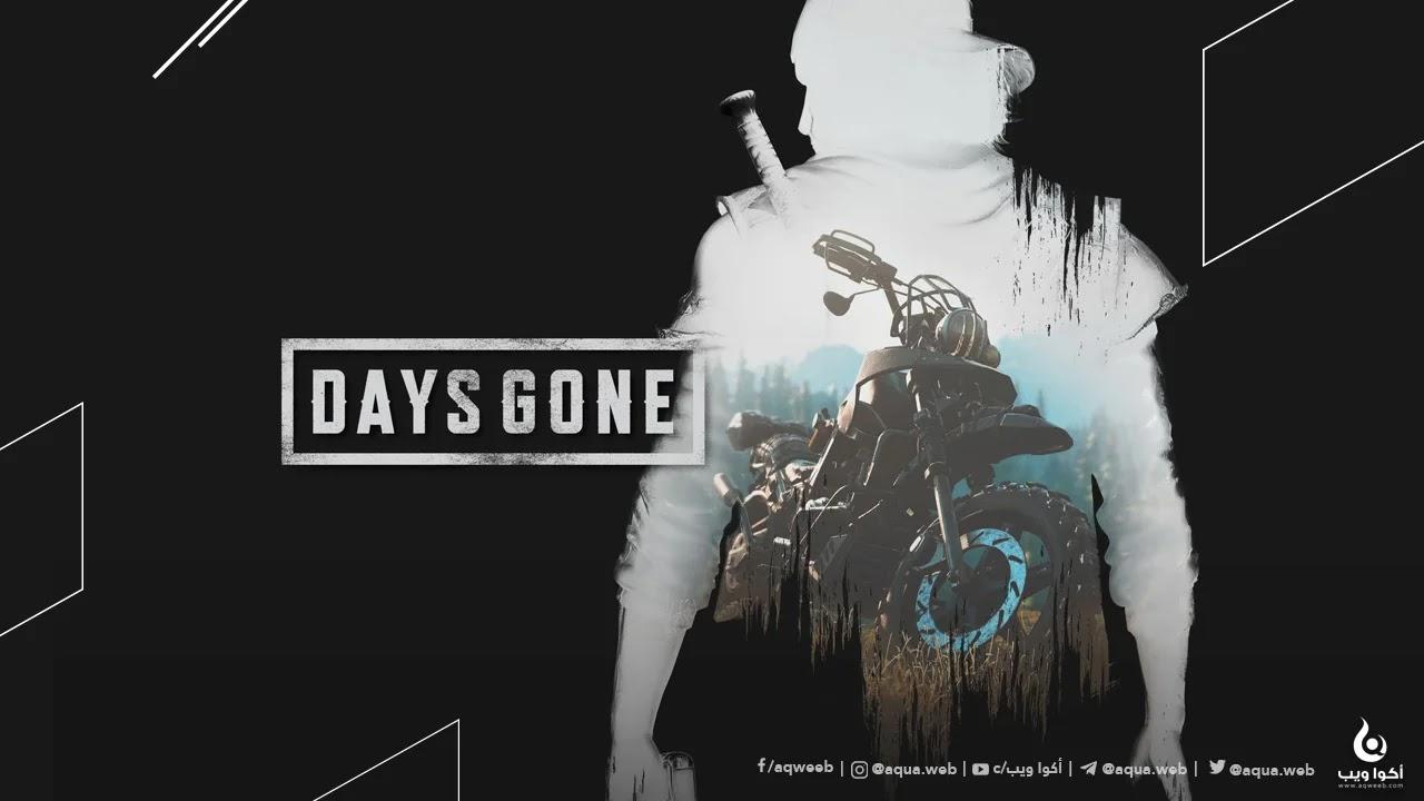 كل ما تحتاج معرفته حول لعبة Days Gone