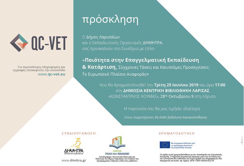 """Ευρωπαϊκό Συνέδριο """"Ποιότητα στην Επαγγελματική Εκπαίδευση και Κατάρτιση - Σύγχρονες Τάσεις και Καινοτόμες Προσεγγίσεις: Το Ευρωπαϊκό Πλαίσιο Αναφοράς"""" στη Λάρισα"""