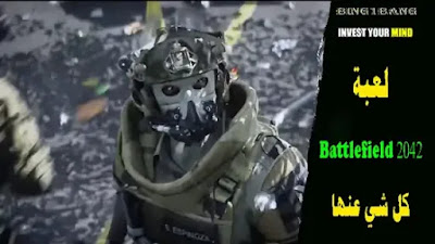 Battlefield 2042 release date, trailers, gameplay and modes