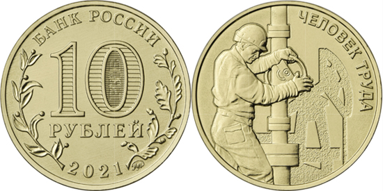 Russia 10 rubles 2021 - Oil and Gas Worker