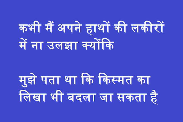 positive success quotes in hindi
