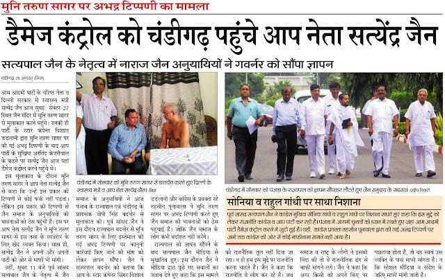 चंडीगढ़ में सोमवार को पंजाब के राज्यपाल को ज्ञापन सौंपकर लौटते हुए जैन समुदाय