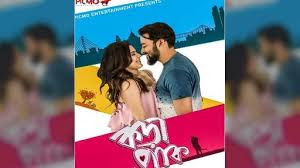 Bengali movie- korapaak