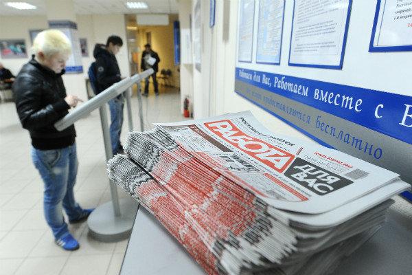 Каждому безработному москвичу предоставят персонального куратора