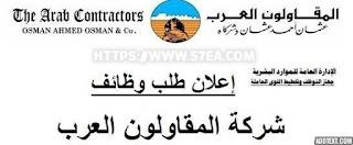وظائف عثمان أحمد عثمان ( المقاولون العرب ) موقع صحه و عافيه