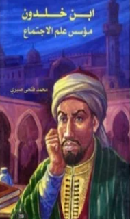 كتاب ابن خلدون مؤسس علم الإجتماع الحديث