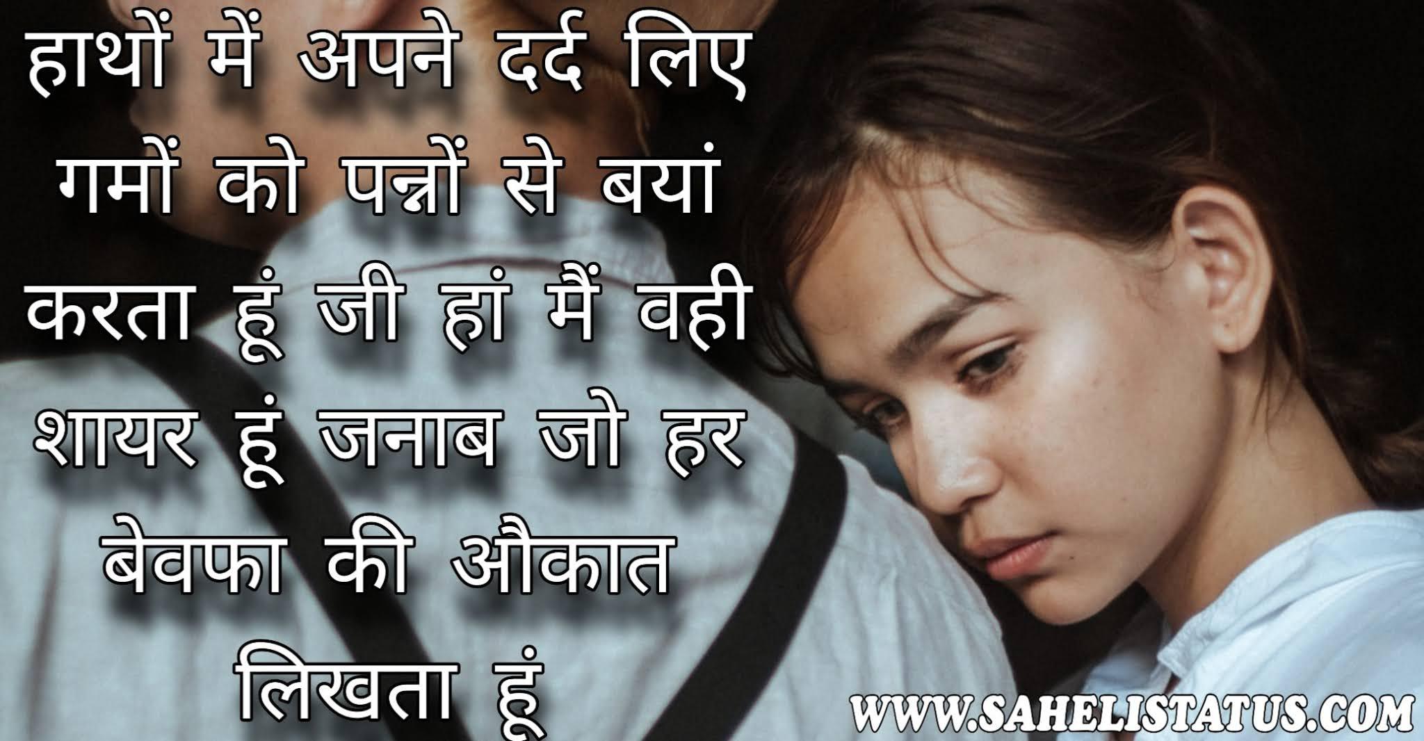 bewafa sad shayari in hindi