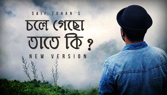 Chole Gecho Tate Ki Lyrics (চলে গেছো তাতে কি) New Version | Saif Zohan