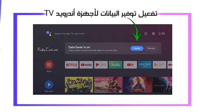 طريقة تفعيل  توفير البيانات على  أجهزة Android TV