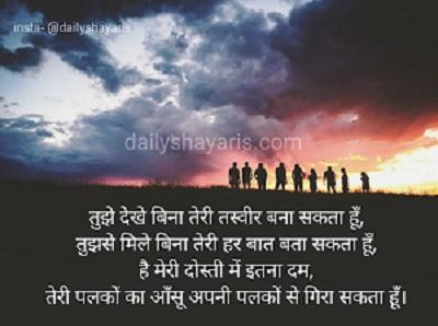 dosti shayari with images in hindi