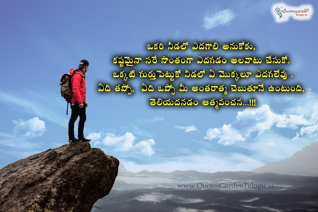 Best telugu quotes for friendly enemies