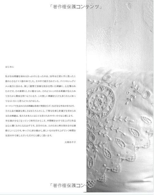 вышивка гладью, белая вышивка, книги по вышивке гладью