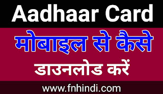 How download Aadhaar card in Mobile | Mobile se Aadhaar Card kaise Download kare