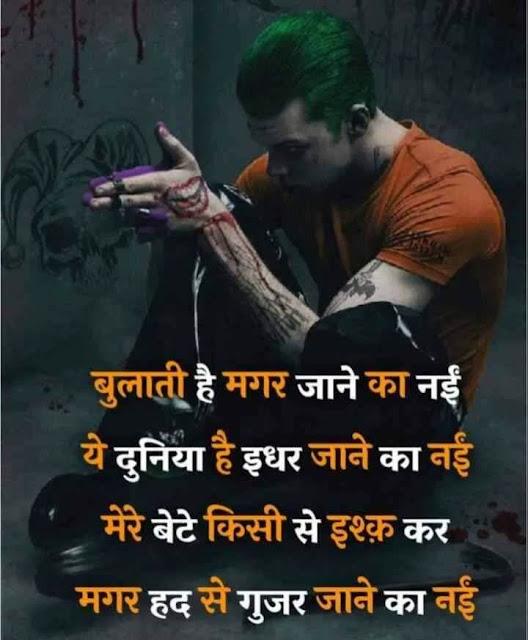 Bulati Hai Magar Jaane Ka Nahi Dp Download | Dp For Whatsapp, Facebook | Wo Bulati Hai Magar Jaane Ka Nahi Status DP for Facebook, DP for WhatsApp, Rahat Indori, Rahat Indori Ghazal, Rahat Indori Shayari,