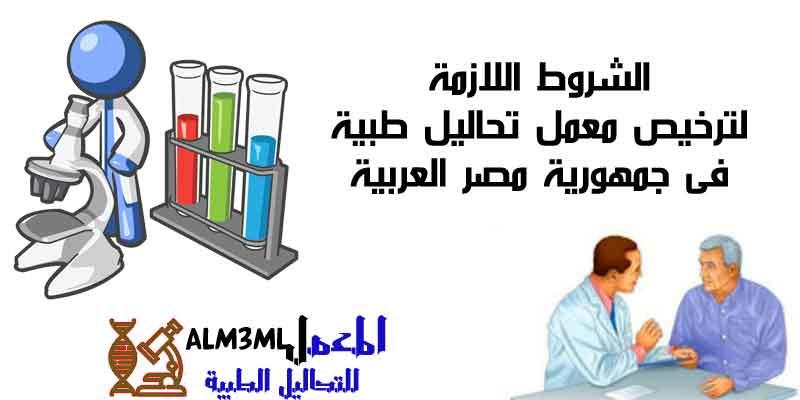 Center Health Laboratories