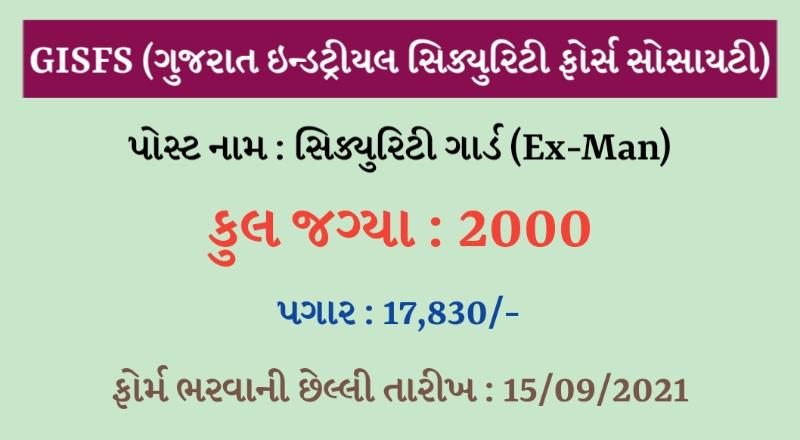 GISF Recruitment 2021 | GISFS Recruitment 2021 | OJAS Bharti 2021 | GISFS Ahmedabad Recruitment 2021