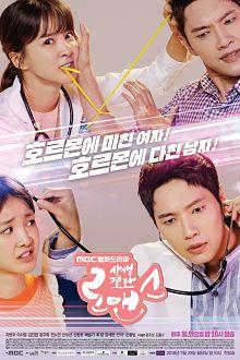 Sinopsis pemain genre Drama Risky Romance (2018)
