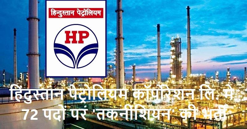 Hindustan Petroleum jobs 2019
