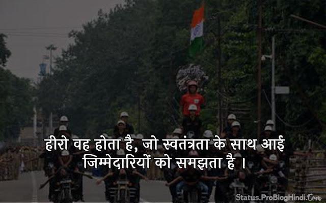desh bhaki status in hindi