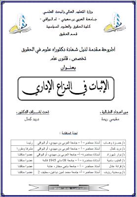أطروحة دكتوراه: الإثبات في النزاع الإداري PDF