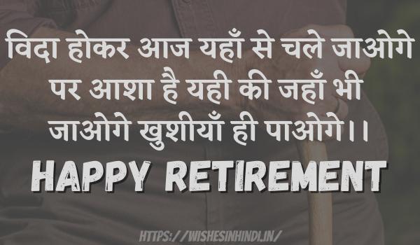 Retirement Wishes In Hindi 2021