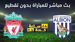 مشاهدة مباراة وست بروميتش ألبيون وليفربول بث مباشر بتاريخ 11-05-2021 الدوري الانجليزي