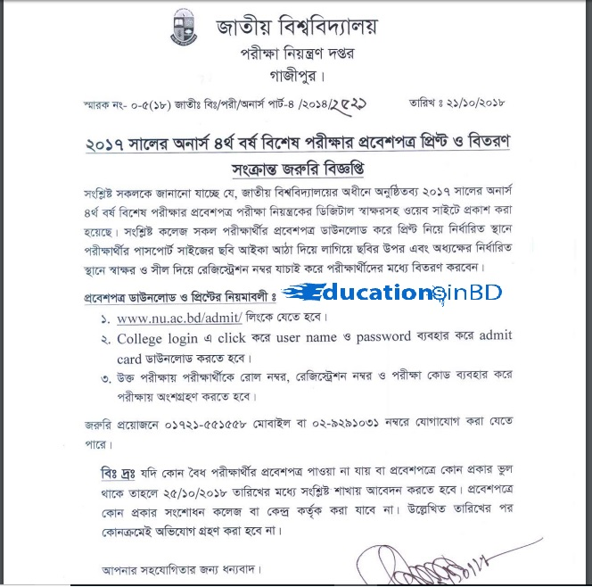 NU Honours 4th Year Admit Card Download Notice 2018