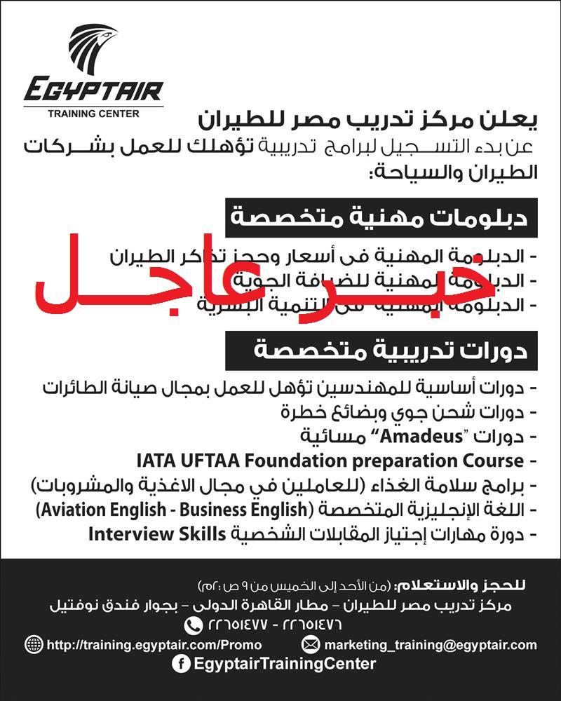 """اعلان وزارة الطيران """" مصر للطيران """" للشباب الخريجين بجريدة الاهرام اليوم - طريقة التقديم هنا"""