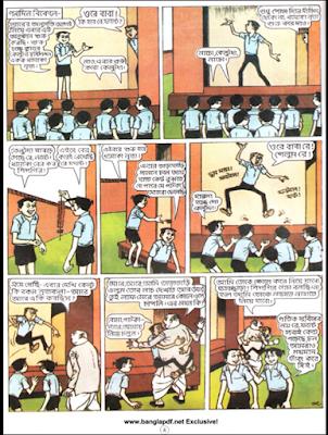 nonte fonte hoichoi page - Narayan Debnath (pdfbengalibooks.blogspot.com)