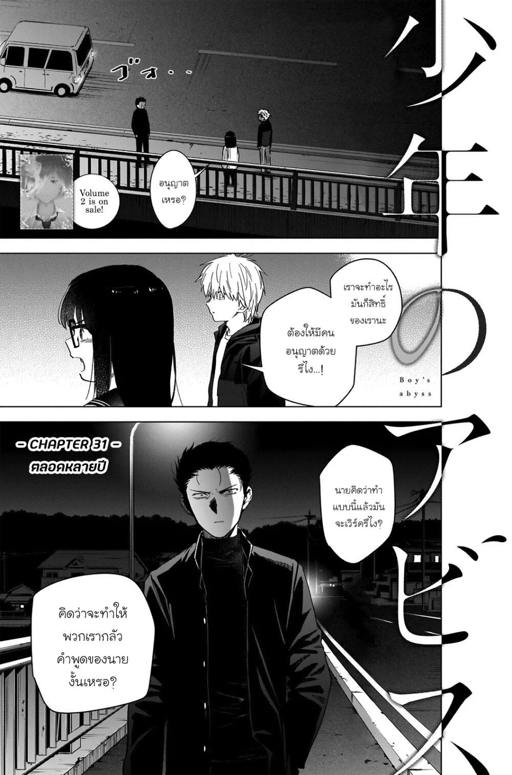อ่านการ์ตูน Shounen no Abyss ตอนที่ 31 หน้าที่ 1