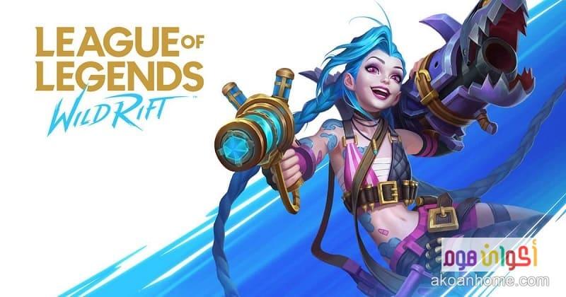 تحميل لعبة لول موبايل League of legends Wild Rift للايفون مجانا برابط مباشر