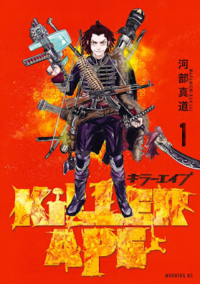 KILLER APE 第01巻 zip online dl and discussion