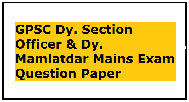GPSC Dy. Section Officer & Dy. Mamlatdar Question Paper