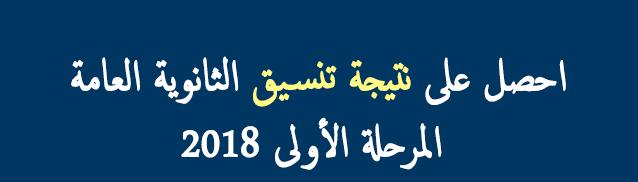الحدود الدنيا للكليات (الشعبة العلمية) 2018، نتيجة المرحلة الأولى
