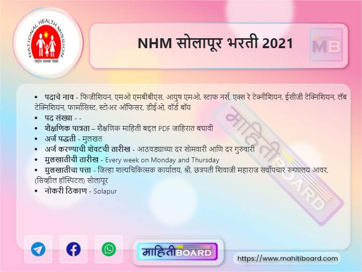 NHM Solapur Recruitment 2021