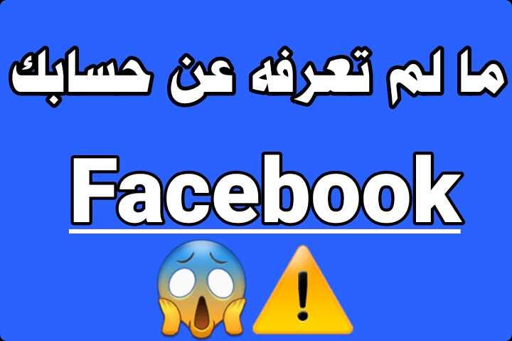 معرفة تاريخ إنشاء حساب فايسبوك