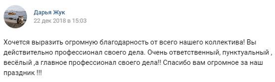 Отзыв Московской компании Teko.io