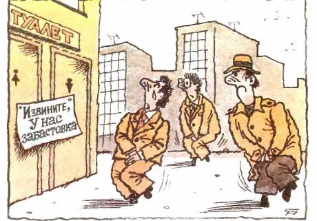 анекдоты про забастовку